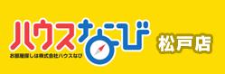 ハウスなび 松戸店の賃貸サイト